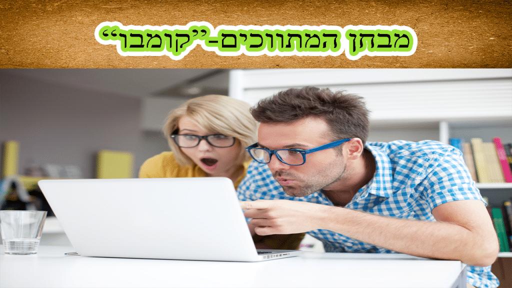 קורס מבחן המתווכים באינטרנט קומבו