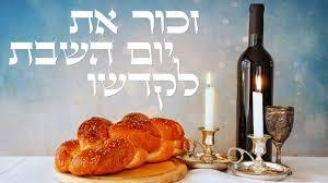 זכור את יום השבת לקודשו