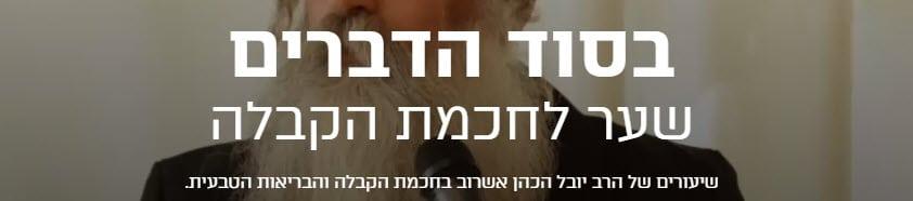 הרב יובל הכהן אשרוב