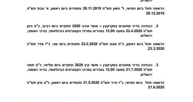 מועדי מבחן המתווכים שנת 2020 חדש